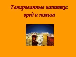 Газированные напитки: вред и польза