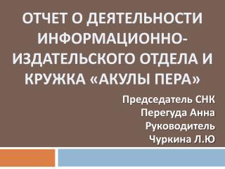 Отчет о деятельности информационно-издательского отдела и кружка «Акулы пера»