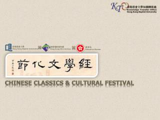 Chinese Classics  &  Cultural Festival