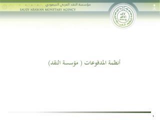 أنظمة المدفوعات ( مؤسسة النقد)
