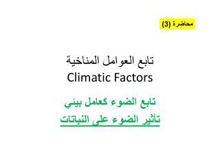 تابع العوامل المناخية  Climatic Factors