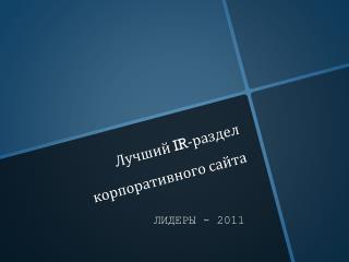 Лучший  IR -раздел корпоративного сайта