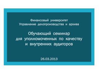 Финансовый  университет Управление  делопроизводства  и  архива Обучающий  семинар