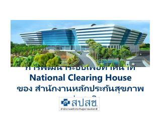 การพัฒนาระบบเพื่อทำหน้าที่  National Clearing House  ของ สำนักงานหลักประกันสุขภาพแห่งชาติ
