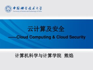 云计算及安全 —— Cloud Computing  & Cloud Security