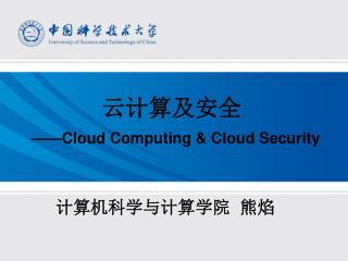 云计算及安全 —— Cloud Computing  & Cloud Security