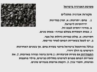 מערכת האנרגיה בישראל