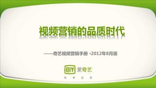 —— 奇艺视频营销手册  ·2012 年 8 月版