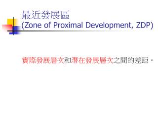 Zone of Proximal Development, ZDP