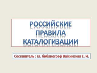 Российские Правила  каталогизации