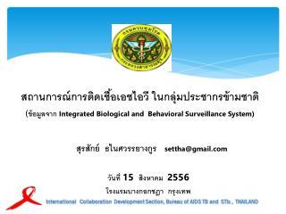 วันที่  15   สิงหาคม   2556 โรงแรมบางกอกชฎา  กรุงเทพ