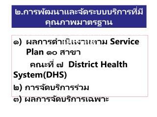 ผลการดำเนินงานตาม  Service Plan  ๑๐ สาขา คณะที่ ๗   District  Health System ( DHS )
