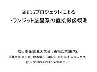 SEEDS プロジェクトによる トランジット惑星系の直接撮像観測