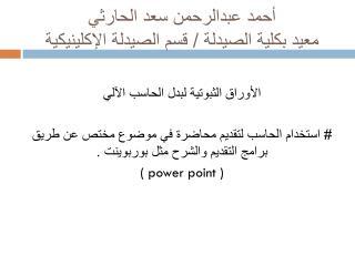 أحمد عبدالرحمن سعد الحارثي معيد بكلية الصيدلة / قسم الصيدلة الإكلينيكية