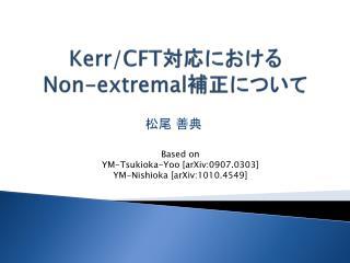 Kerr/CFT 対応における Non- extremal 補正について