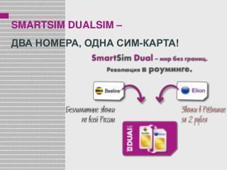 SmartSim DualSim  –  два номера, одна сим-карта!