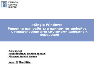 « Single Window »