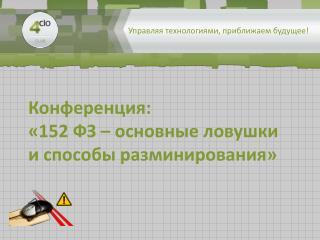 Конференция: «152 ФЗ – основные ловушки и способы разминирования»