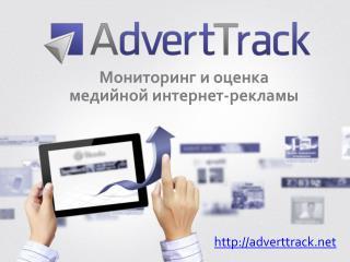 М ониторинг  и  оценка медийной  интернет - рекламы