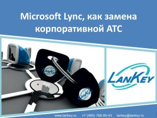 Microsoft Lync, как замена корпоративной АТС