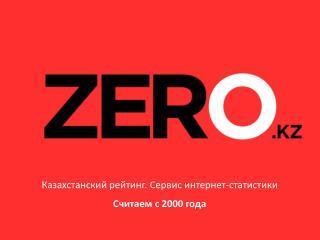 Казахстанский рейтинг. Сервис  интернет-статистики
