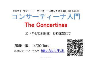 タニグチ ・サンデートーク「アコーディオンを語る集い」 第144回 コンサーティーナ入門 The Concertinas 2014 年 6 月 22 日 ( 日) 谷口楽器にて