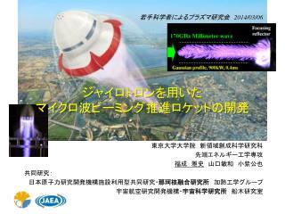 ジャイロトロンを 用いた マイクロ波 ビーミング推進ロケットの開発