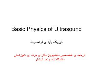Basic Physics of Ultrasound