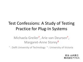 Test Confessions: A Study of Testing Practice for Plug-In Systems