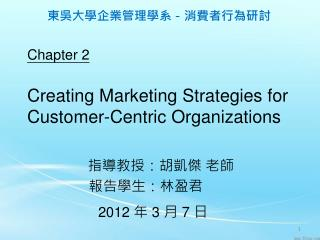 Chapter 2 Creating Marketing Strategies for Customer-Centric Organizations