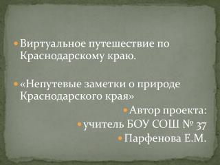 Виртуальное путешествие по Краснодарскому краю. «Непутевые заметки о природе Краснодарского края»