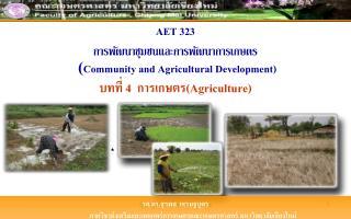 AET 323 การพัฒนาชุมชนและการพัฒนาการเกษตร  ( Community and Agricultural Development)