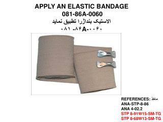 APPLY AN ELASTIC BANDAGE  081-86A-0060 الاستیک بنداژرا تطبیق نماید  ۰۰۶۰- A ۸۶- ۰۸۱