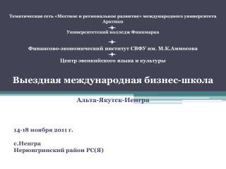 14-18 ноября 2011 г. с.Иенгра Нерюнгринский  район РС(Я)