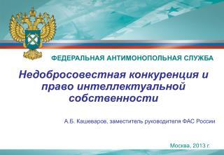 Москва ,  201 3 г.