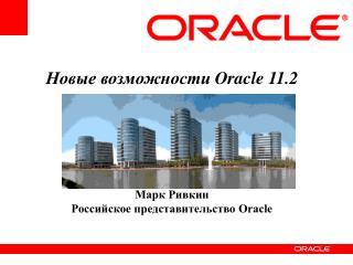 Oracle 11.2            Oracle
