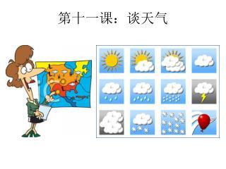 第十一课:谈天气