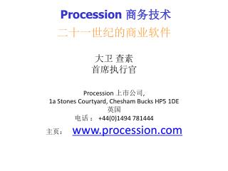 Procession  商务技术