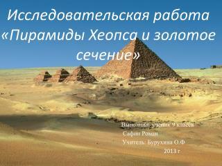 Исследовательская работа «Пирамиды Хеопса и золотое сечение»