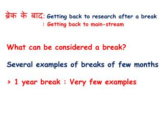ब्रेक के बाद :  Getting back to research after a break : Getting back to main-stream