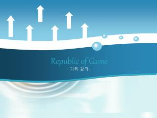Republic of Game - 기획 강의 -