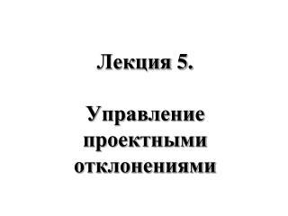 Лекция  5. Управление проектными отклонениями