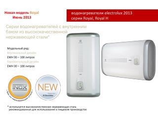 водонагреватели  electrolux  201 3 c ерии  Royal ,  Royal H