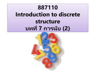 887110 Introduction to discrete structure บทที่ 7 การนับ  (2)