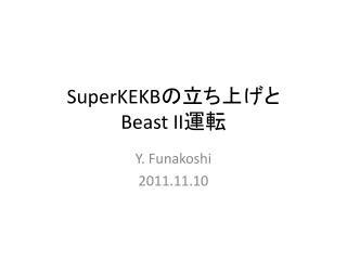 SuperKEKB の立ち上げ と Beast  II 運転