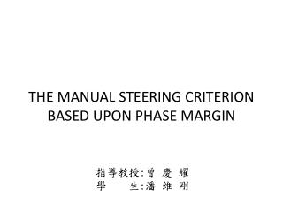 THE MANUAL STEERING CRITERION BASED UPON PHASE MARGIN