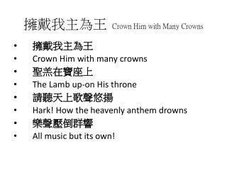 擁戴我主為王  Crown Him with Many Crowns