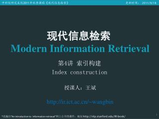 第 4 讲 索引构建 Index construction