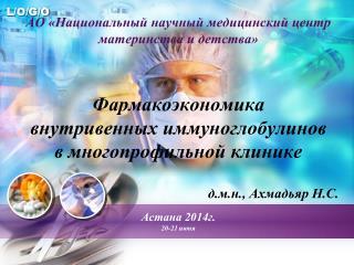 АО «Национальный научный медицинский центр  материнства и детства» Фармакоэкономика