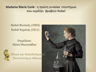 Nobel  Φυσικής (1903)  Nobel  Χημείας (1911)